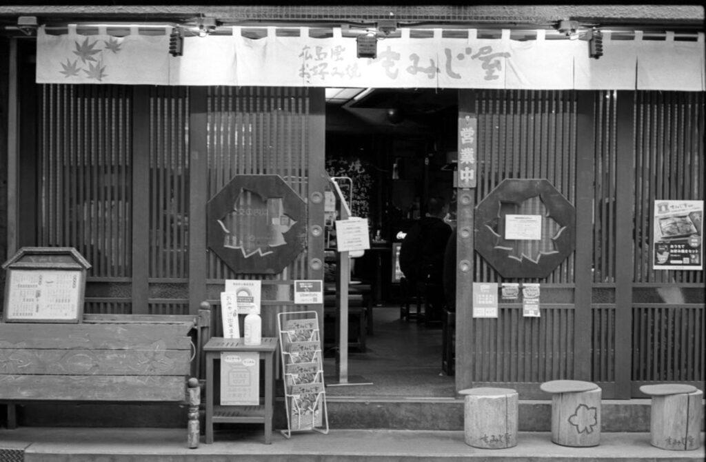 もみじ屋の営業情報|Leica M3 + C Sonnar T* 1.5/50 ZM + FKodak TRI-X 400