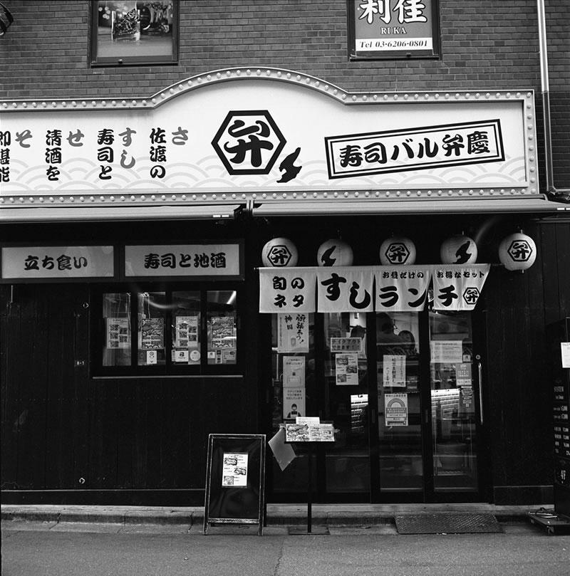 目的地はここ神田寿司バル・弁慶|ROLLEIFLEX 2.8F + Kodak TRI-X 400