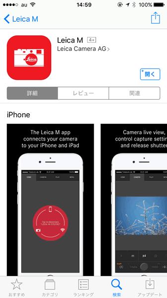 Leica Mアプリをダウンロード