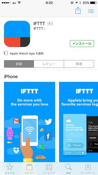 IFTTTをダウンロード