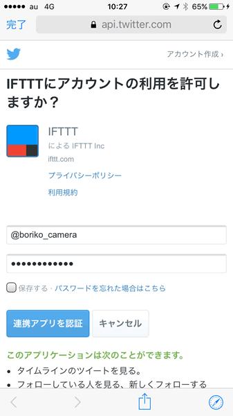 ツイッターのログイン情報を入力