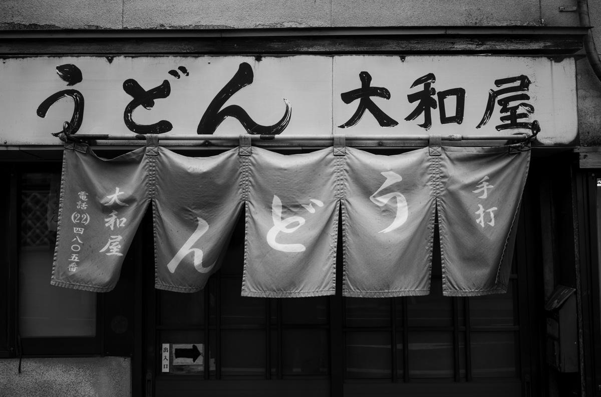 客席が1つしかないうどん屋|Leica M10 Monochrome + Summilux 35mm f1.4