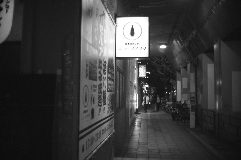 日本酒バーなど興味深いお店がいっぱい
