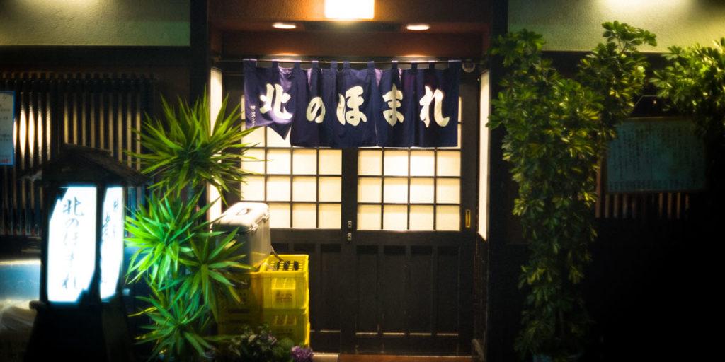 椎名町の名店・北の誉 Leica M10 + Canon 35mm F1.5