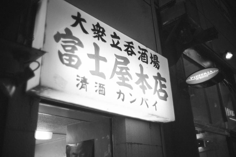 Leica M10で富士屋本店に入る!