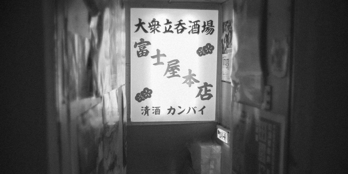 Leica M10で富士屋本店へ