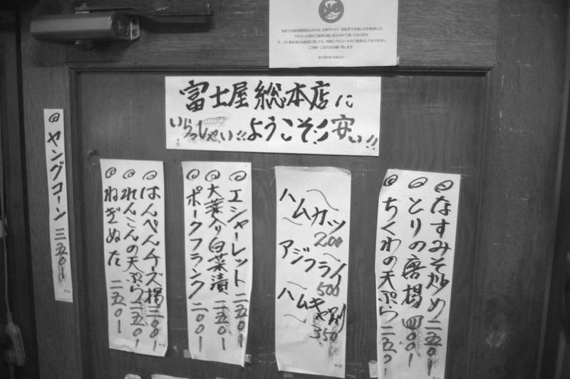 富士屋本店のオススメメニュー