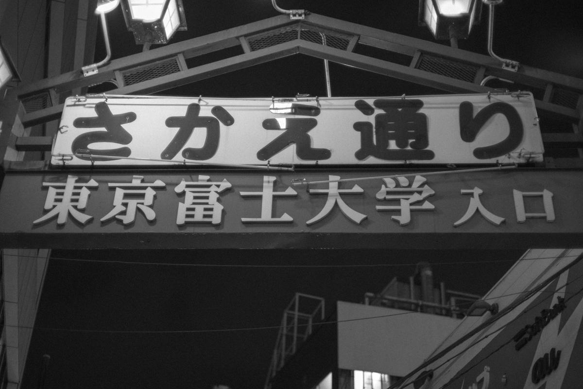 馬場のさかえ通り|Leica M10 + C Sonnar T* 1.5/50 ZM