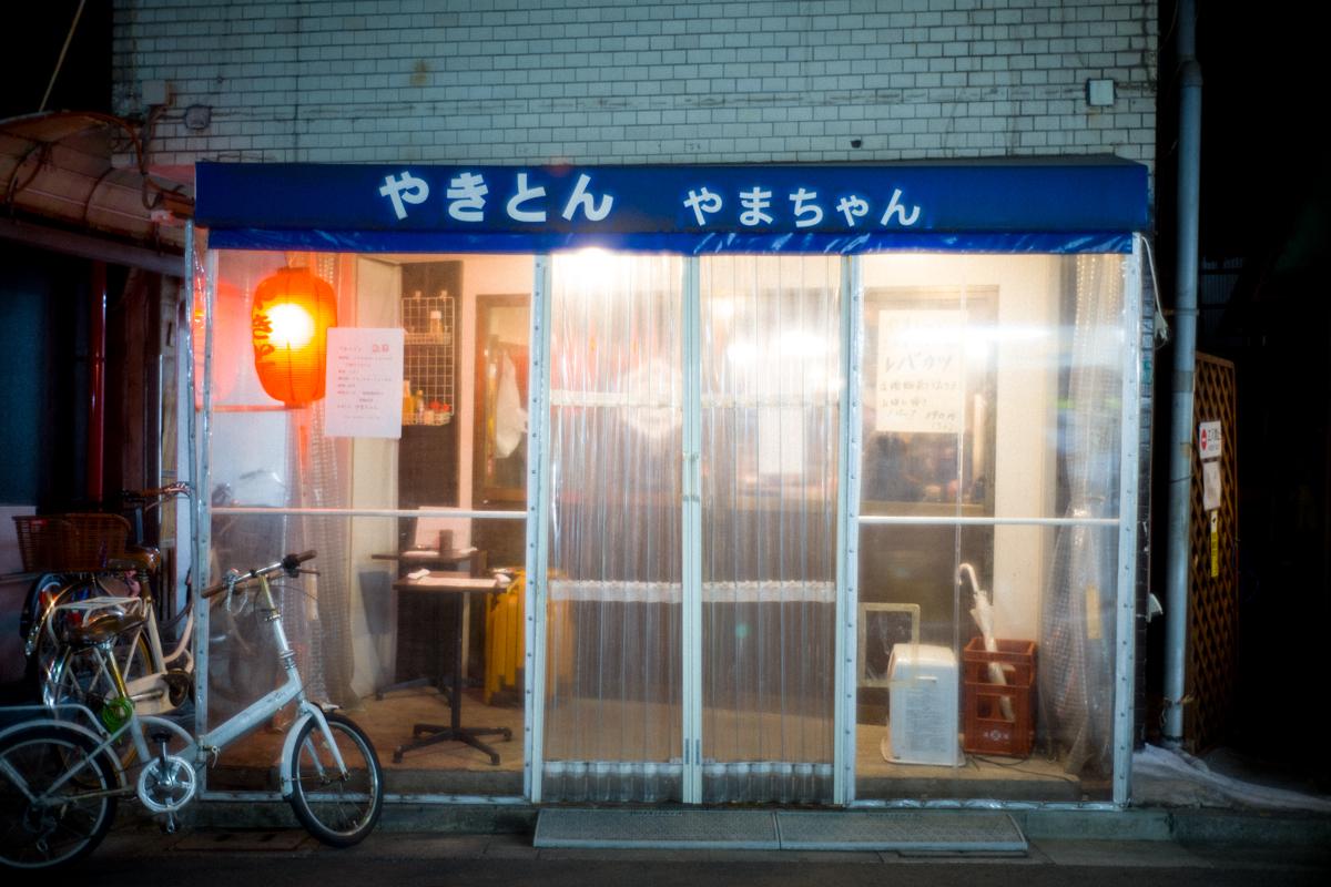 椎名町のやまちゃんに行ってみた|Leica M10 + Summilux 35mm f1.4