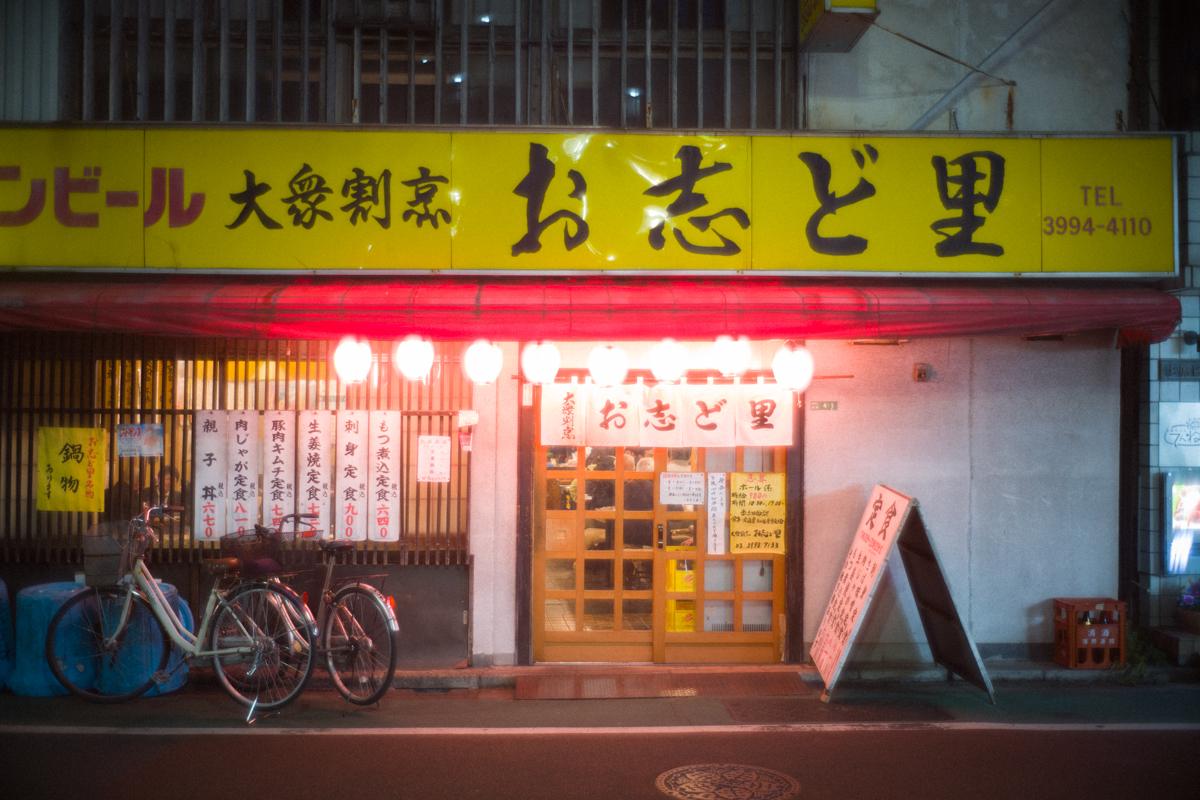入り口が2つあるお志ど里|Leica M10 + Summilux 35mm f1.4