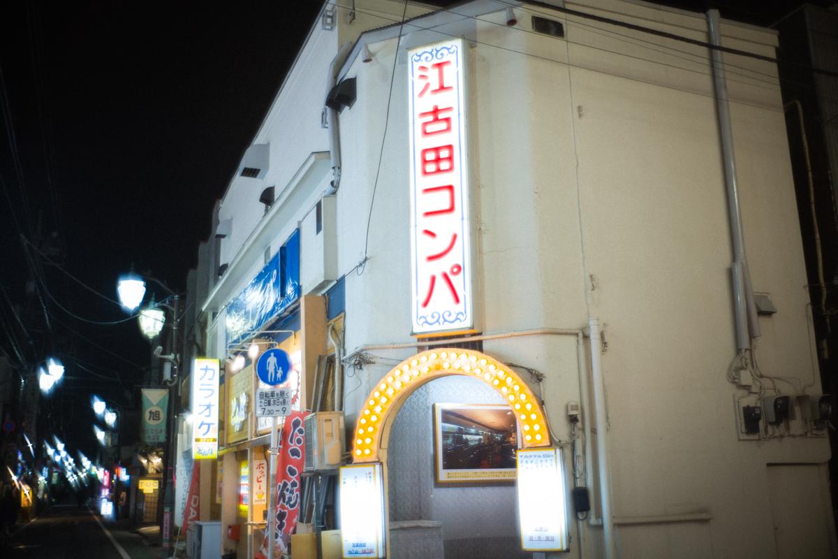 江古田コンパ絶賛営業中!|Leica M10 + Summilux 35mm f1.4