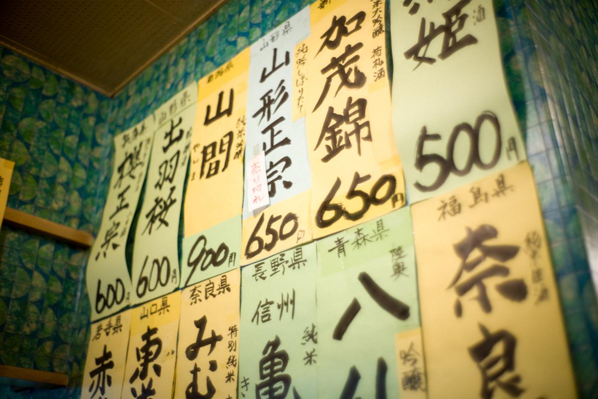 さすが鈴傳は日本酒が妥協ない|Leica M10 + Summilux 35mm f1.4