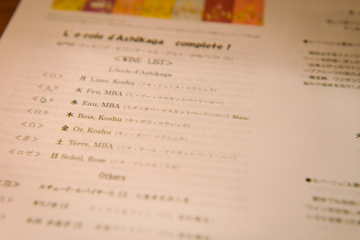特別な日本ワインがズラリ!|Leica M10 + C Sonnar T* 1.5/50 ZM
