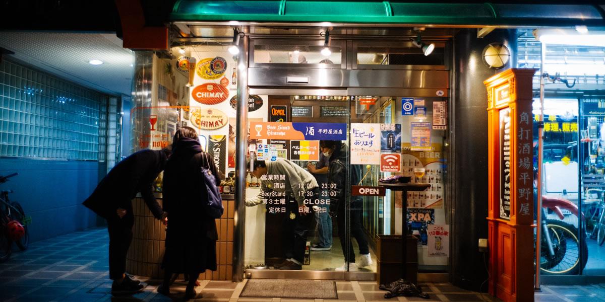 ビアスタンド平野屋で日本の地ビールを楽しむ|Leica M10 + Summilux 35mm f1.4