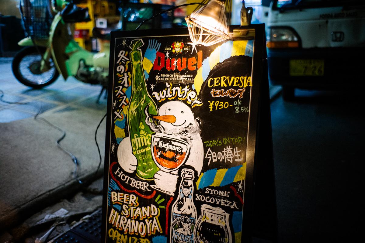 ビアスタンド平野屋は地ビールが面白い!|Leica M10 + Summilux 35mm f1.4