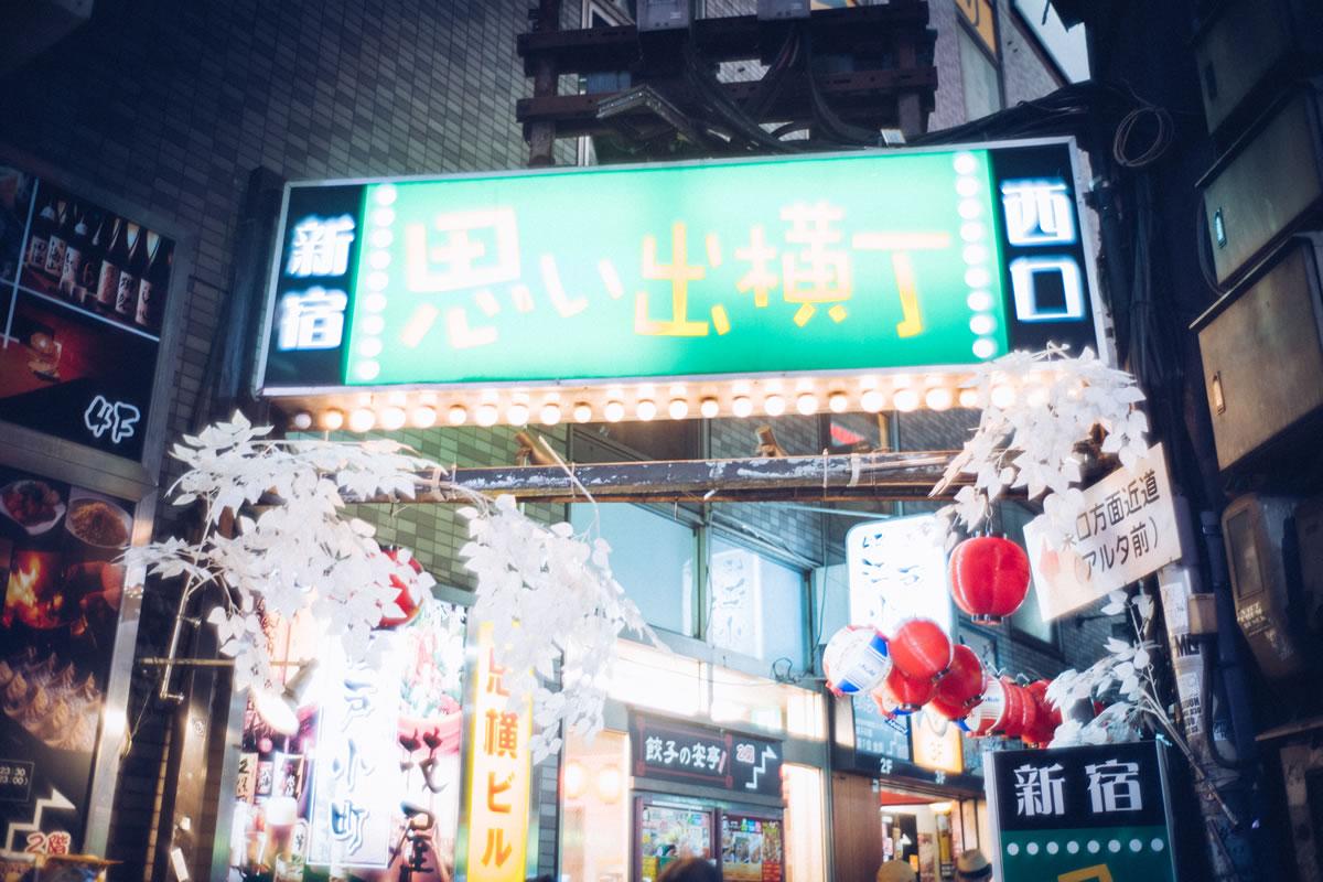新宿思い出横丁にやってきた|Leica M10 + Summilux 35mm f1.4