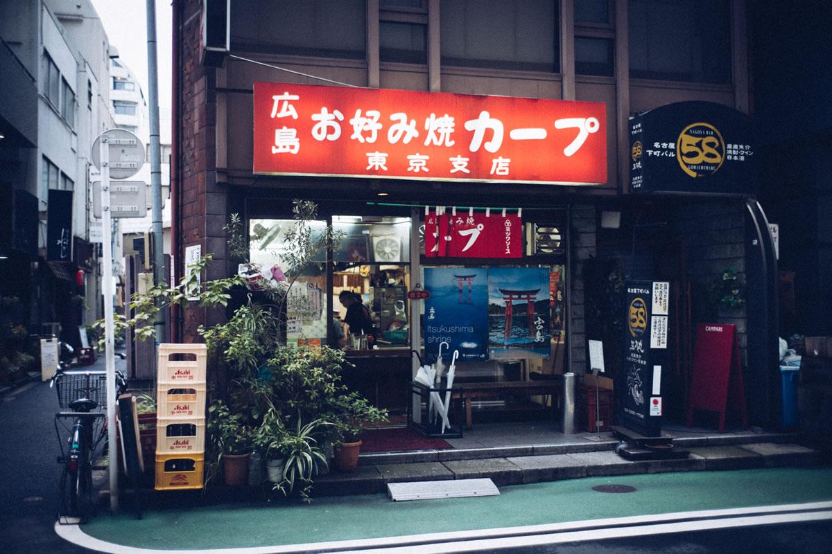 カープは東京で美味しいお好み焼きが食べられる数少ないお店|Leica M10 + Summilux 35mm f1.4