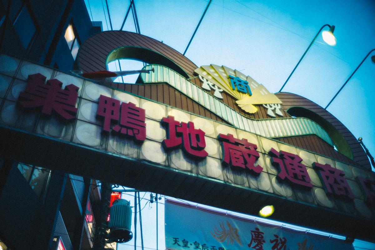 巣鴨地蔵通りへ|Leica M10 + Summilux 35mm f1.4