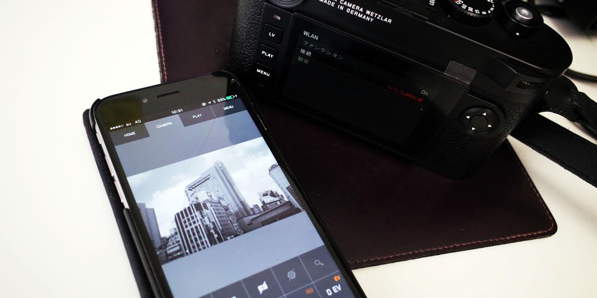 Leica M10でWi-Fi機能を使ってみよう!