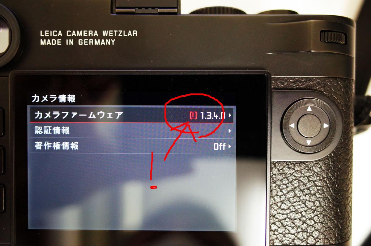 「カメラファームウェア」の手前に「!」が表示されます