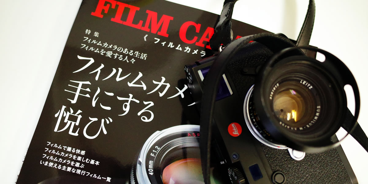 『FILM CAMERA STYLE vol.2』を買いました