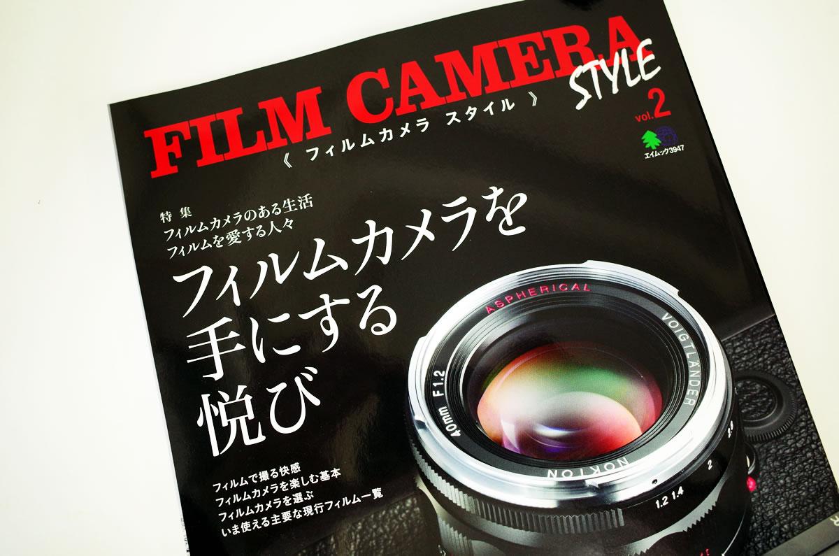 『FILM CAMERA STYLE』待望の続編