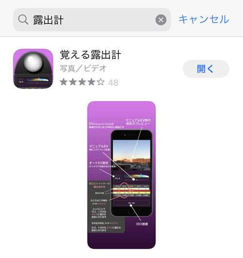 無料で使える露出計アプリ 「覚える露出計」