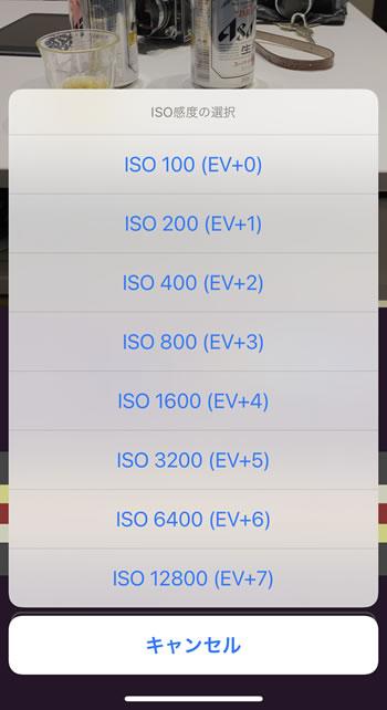 「覚える露出計」のISOは選べる100~12800