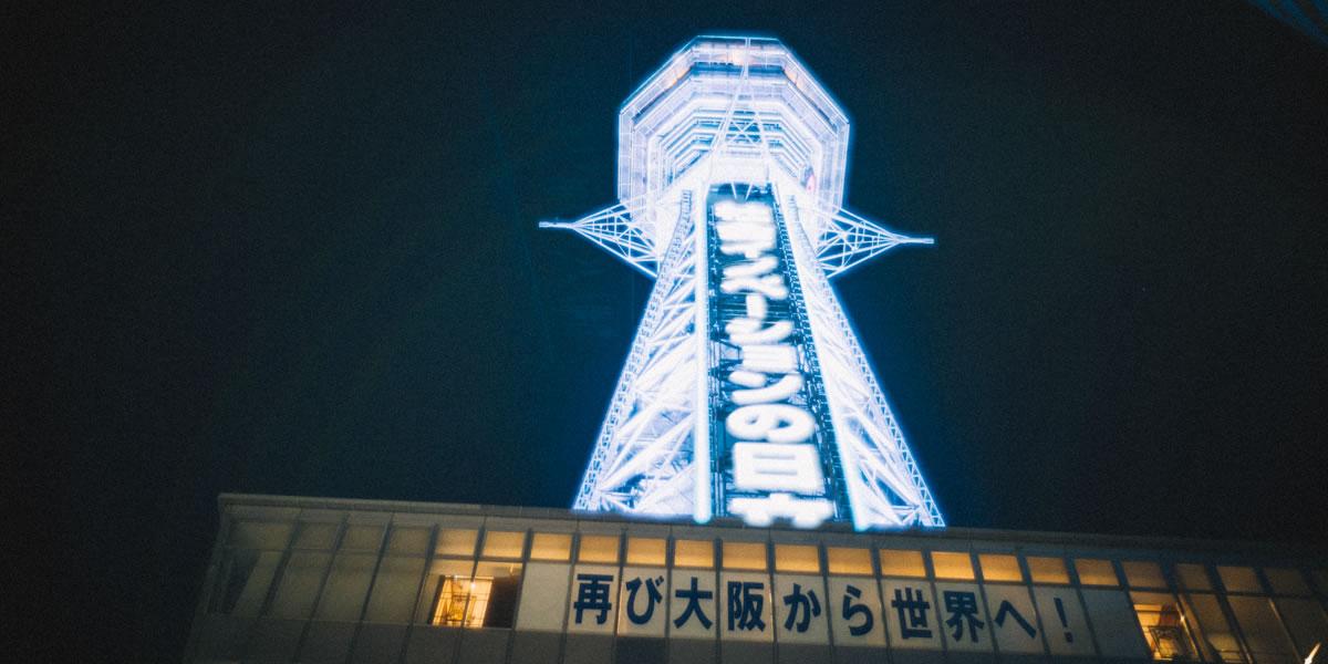 2019年最初のトラベローグは大阪から|Leica M10 + Summilux 35mm f1.4