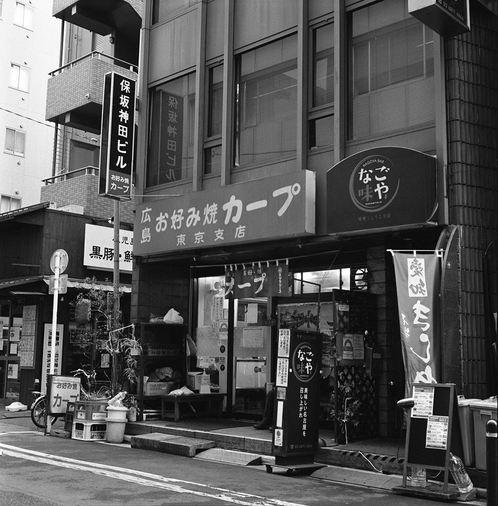 広島風お好み焼きの名店カープ。今度行こう ROLLEIFLEX 2.8F + ILFORD HP5 PLUS