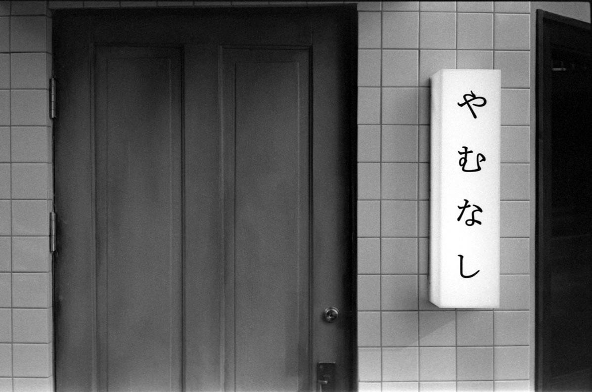 やむなし|Leica M3 + C Sonnar T* 1.5/50 ZM + Fujifilm Neopan 400 Presto