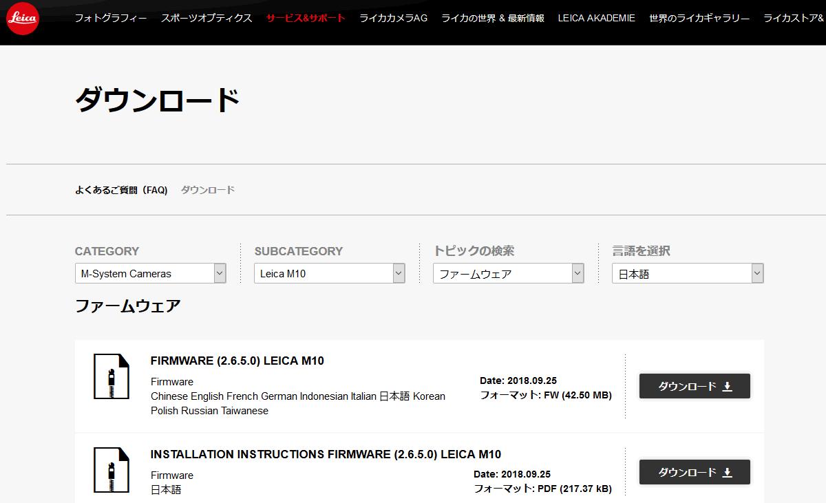 M10のファームウェア(2.6.5.0)をダウンロード