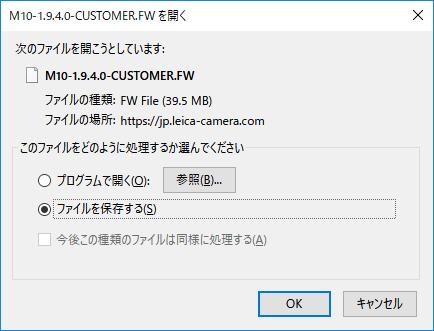 ファームウェアはPCに保存してください。