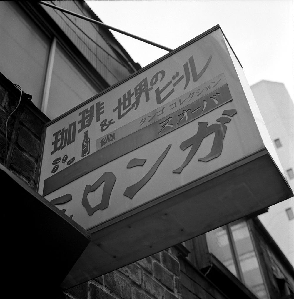 神保町には入ってみたいお店がいっぱい ROLLEIFLEX 2.8F + ILFORD HP5 PLUS