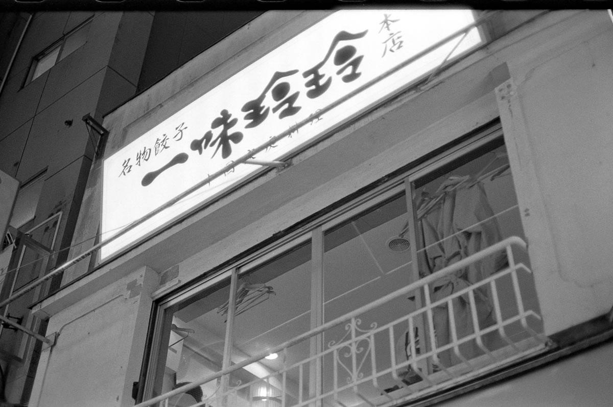 一味玲玲 本店の営業情報|LEICA M5 + C Sonnar 50mm F1.5 + FUJIFILM NEOPAN 400 PRESTO